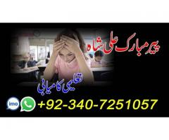LOVE Business Marriage All Problem Solve 0092 340 7251057